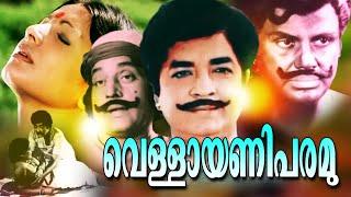 Malayalam Full Movie | Vellayani Paramu | Ft: Prem Nazeer,Jayan ,Jayabharathi | Full Movies [HD]