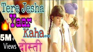 Tere Jaisa Yaar Kahan _ Best Friendship Song  _ Yaara Teri Yaari _ Friends is Life _ School Life💕💛