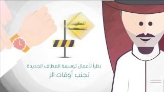تعليمات وزارة الحج