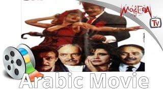 الفيلم العربي - الدكتورة منال ترقص - فاروق الفيشاوي، كمال الشناوي، نجوى فؤاد