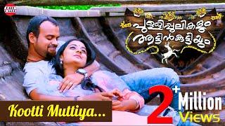 Kootti Muttiya   Pullipulikalum Attinkuttiyum Official Song   HD
