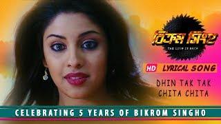 Dhin Tak Tak Chita Chita | Lyrical Song | Bikram Singha Movie | Bengali Movies Songs | Eskay Movies