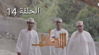 مسلسل #العماني حارة الأصحاب الحلقة 14 جديد #رمضان 2018