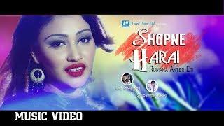 Shopne Harai By Rumana Akther Eti | HD Music Video | Rumana Akther Eti