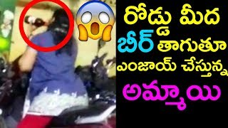 Indian women drinking alcohol on Road || funny videos of Indian Girls Drinking || TOLLY ONE