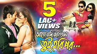 Age Jodi Jantam Tui Hobi Por | Bangla Full HD Movie | Ovi, Puspita, kotha, Mizu Ahmed | CD Vision