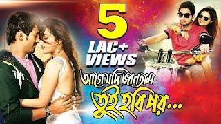 Age Jodi Jantam Tui Hobi Por | Ovi | Puspita | Kotha | Mizu Ahmed | Bangla New Movie 2017