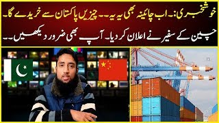 Pakistan China Latest Deal | Pakistan Exports 2019