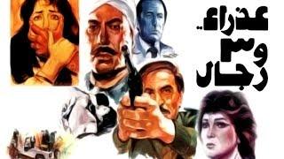 Azraa W Salas Regal Movie - فيلم عذراء و 3 رجال
