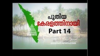 Puthiya Keralam Live Discussion - കൈകോർക്കാം പുതിയ കേരളത്തിനായി