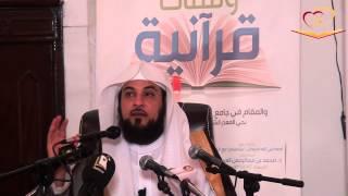 قصة سليمان مع الجن الدكتور محمد العريفي 1436/4/22 هـ