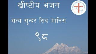 Satya Sundar Nepali Christian hymn/Bhajan 98 सत्य सुन्दर