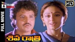 Shivaratri Telugu Full Movie | Sarath Babu | Shobana | Shamili | Brahmanandam | Telugu Cinema