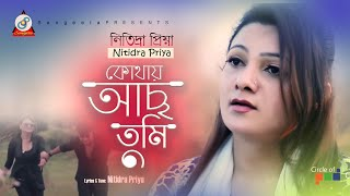 Kothay Achho Tumi - Nitidra Priya - New Music Video 2016