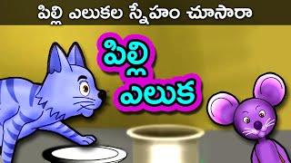 Pilli Eluka - Telugu Stories for Kids | Panchatantra Telugu Kathalu | Moral Short Story for Children