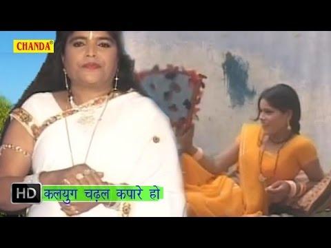 Kalyug Chadal Kapare Ho || कलयुग चढ़ल कपरे हो || Khusbu Raj || Bhojpuri Hot Songs