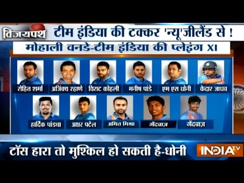 Ind vs NZ, 3rd ODI: India Elect to Bowl against New Zealand in Mohali