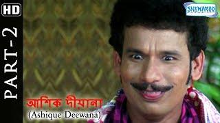 Ashique Deewana (HD) Movie In Part 2 - Anubhav   Barsha   Mihirdas - Superhit Bengali Movie