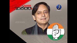 Nalathe vartha Subitha Sukumar Episode 3