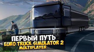 Euro Truck Simulator 2 (По сети)  #1 - Первый путь
