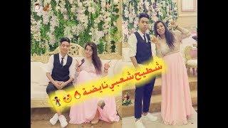 علي ومريم الزايدي منوضينها فواحد العراسية 😍🔥 لحاال مايشاور 😂