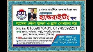 Bangla সুন্দর হাতের লেখা শিখতে হলে ভিডিও টী দেখুন-