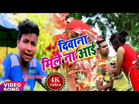 Xxx Mp4 Diwana Mile Na Aai Abhishek Chanchal Usha Umang Love Song Video BHOJPURI NEW दर्दभरा गाना 2018 3gp Sex