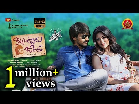 Kittu Unnadu Jagratha Full Movie || 2017 Telugu Movies || Raj Tarun, Anu Emmanuel