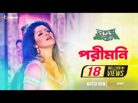 Xxx Mp4 Pori Moni Hot Item Song Pori Moni Live Technologies Nogor Mastan Bengali Movie 2016 3gp Sex