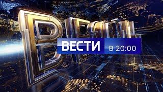 Вести в 20:00 от 24.04.18
