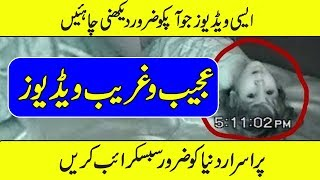 Mysterious Videos Caught On Camera - Ajeeb o Ghareeb Waqiat - Purisrar Dunya - Urdu Documentaries