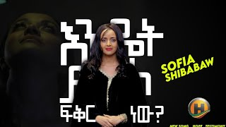 "Sofia shibabaw ""Endet yale fikir new"" 2017  video"