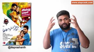 Idhu Namma Aalu review by prashanth