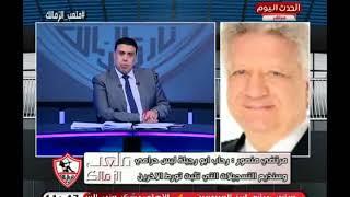 المداخلة الكاملة| مرتضى منصور يفتح عالرابع ويهدد بإذاعة مكالمات تزلزل الوسط الرياضي وتفضح مسئولين