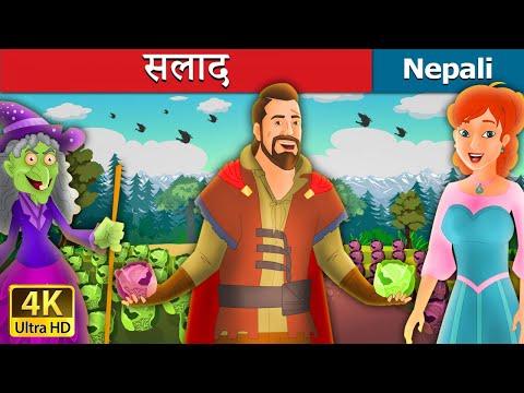 Xxx Mp4 सलाद Salad In Nepali Nepali Story Story In Nepali Nepali Fairy Tales 3gp Sex