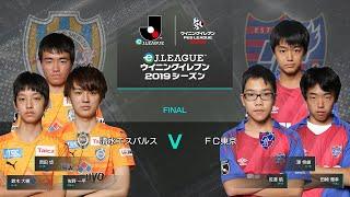 【ウイイレアプリeスポーツ大会】eJリーグ 決勝大会#14 決勝 清水vsFC東京(U-18)