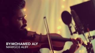 Mawgo3 Alby Cover by Mohamed Aly / موجوع قلبي - محمد علي