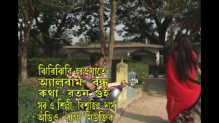 Jhiri Jhiri hawate....... Biswajit Das