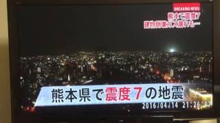 熊本震度7 地震発生時の地震光(発光現象) Kumamoto earthquake (Especially for foreigners in Japan)