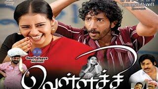 Vellachi Tamil Movie | Vellachi Super Hit Movie HD | tamil new movie 2015