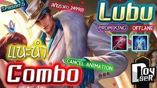 ROV:Lubu แนะนำคอมโบCancel Animation ที่จะทำให้คุณเล่นลิโป้ได้ดีขึ้นแน่นอน #Lubu #PromKing