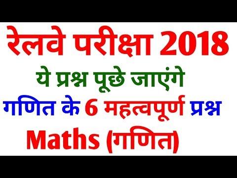 Xxx Mp4 RRB Group D Question Paper 2018I Maths For Railway Group D Railway Exam Preparation 2018 3gp Sex