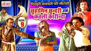 सुहागिन सुन्दरी उर्फ़ कतली कारीन्दा (भाग-9) - Bhojpuri Nautanki 2017   Bhojpuri Nach Programme