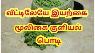 வீட்டிலேயே மூலிகை குளியல் பொடி செய்யலாம்   Tamil Beauty Tips