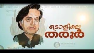 ഇംഗ്ലീഷ്, ട്രോൾ, സോഷ്യൽ മീഡിയ; തരൂർ പറയുന്നു | Interview with Shashi Tharoor|Tharoor on farrago phra