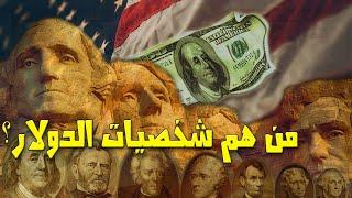 الصور المرسومة على العملة الأكثر تداولا بالعالم ، من هم أصحابها؟