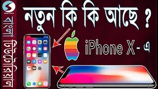 Apple iPhone X / iPhone 10 - Full Bangla Review | Whats new? | Top features