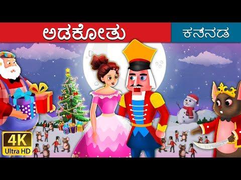 Xxx Mp4 ಅಡಕೋತು Nutcracker In Kannada Kannada Stories Kannada Fairy Tales 3gp Sex