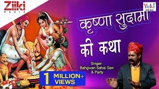 कृष्णा सुदामा की कथा । Krishna Sudama Ki Katha । Rajasthani Shyam Bhajan | Bahgwan Sahai Sen