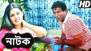 Bangla Comedy Natok 2016 by Mosharraf Karim ⋮ Gurnijor
